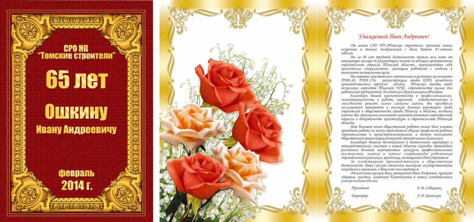 Слова поздравления юбиляра 76